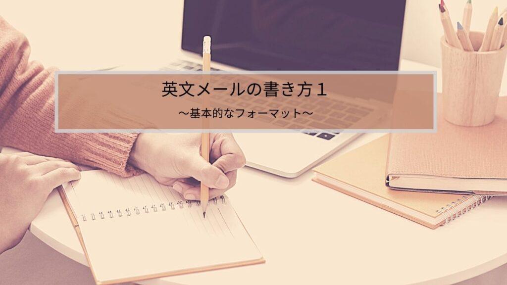 英文メールの書き方シリーズ1:基本的なフォーマット