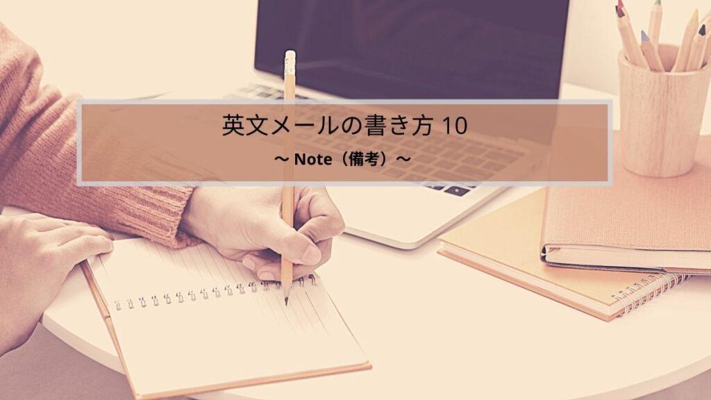 英文メールの書き方シリーズ10:Note(備考)