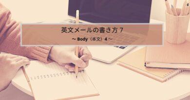 英文メールの書き方シリーズ7:本文4