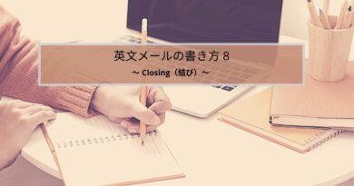 英文メールの書き方シリーズ8:Closing(結び)