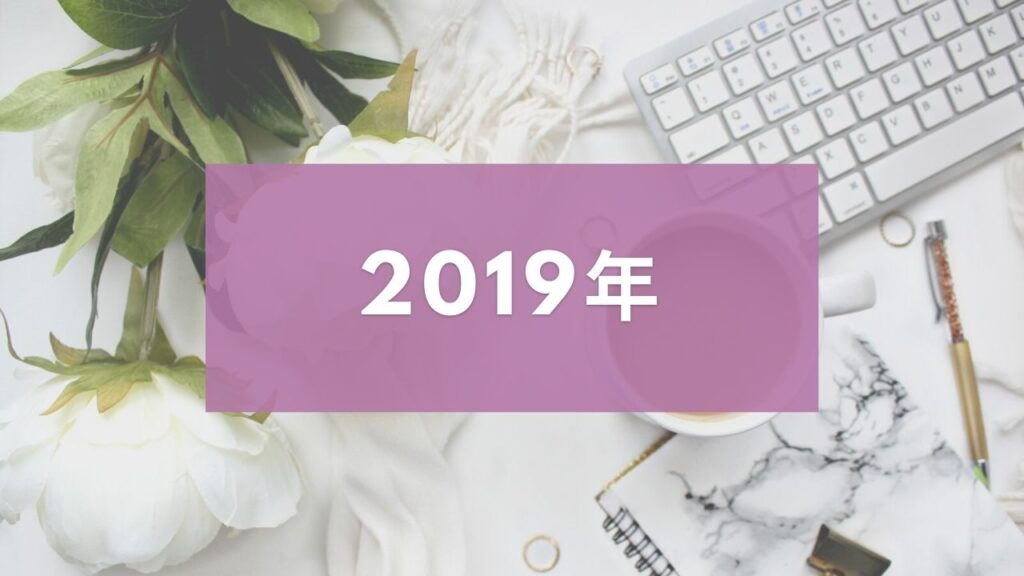 2019 holidays