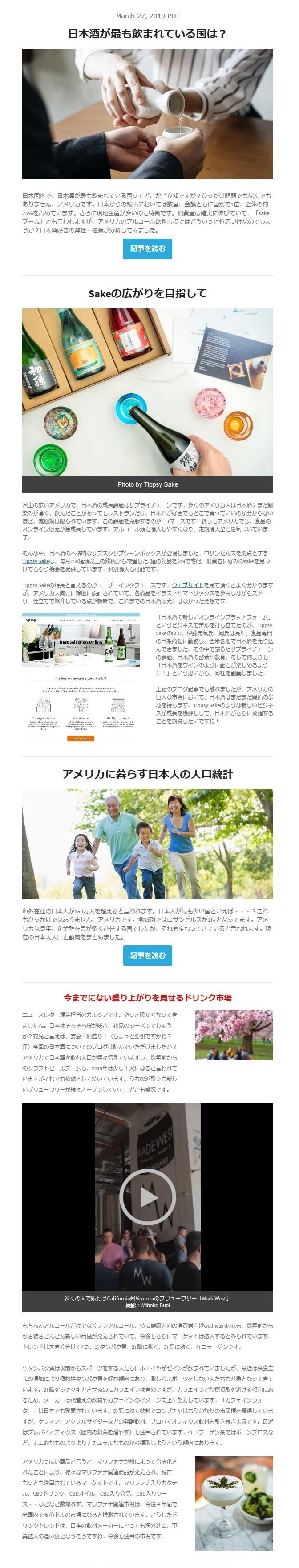 日本酒が人気の国