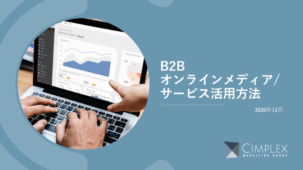 B2bオンラインメディア、サービス活用方法