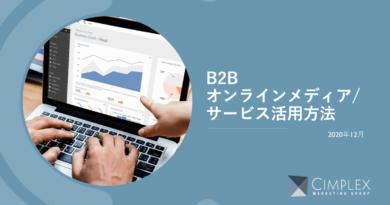 B2bオンラインメディア
