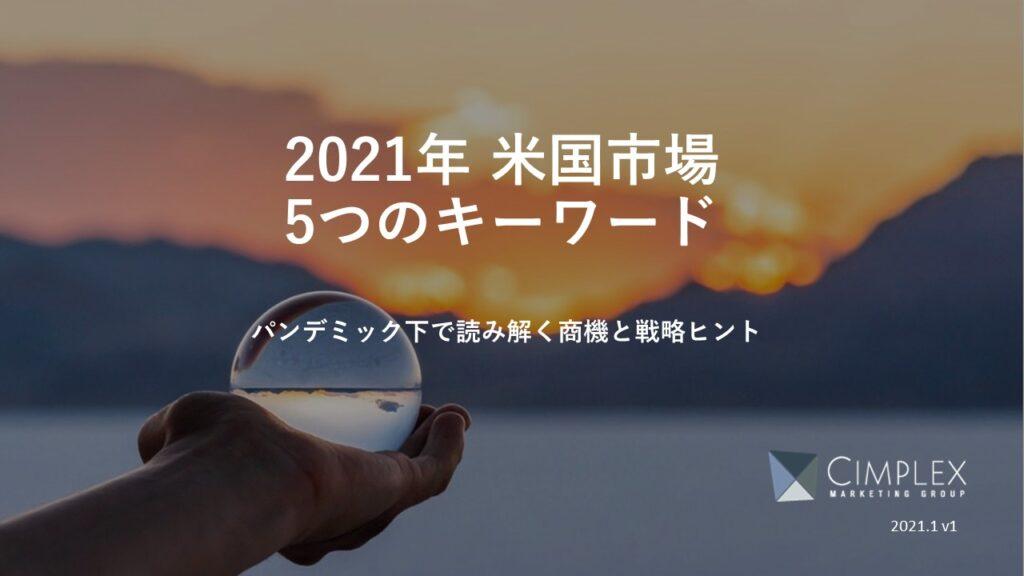 2021 US Market Outlook Report