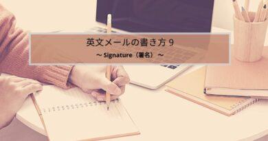 英文メールの書き方シリーズ9:signature(署名)